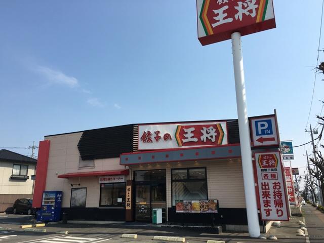 餃子の王将前橋三俣店外観