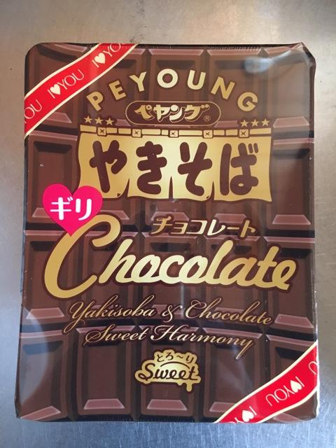 チョコレートやきそば1