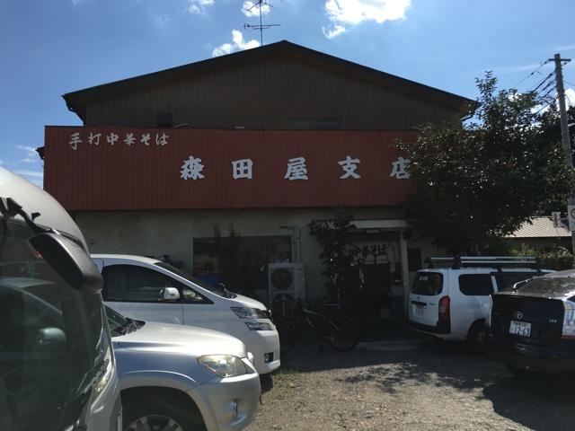 森田屋支店