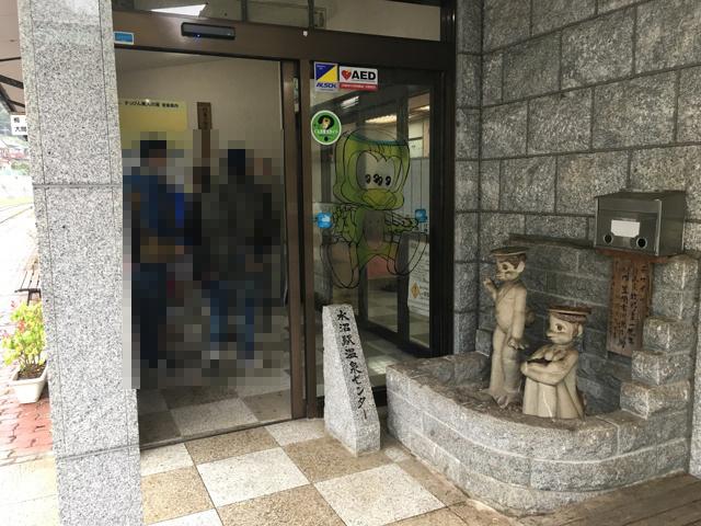 水沼温泉センター入口