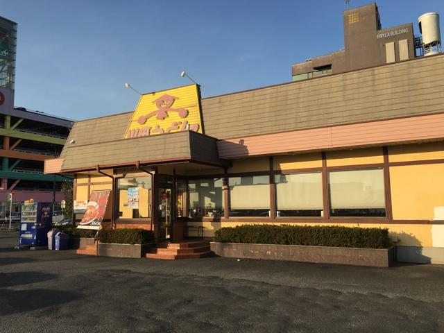 山田うどん高崎インター店