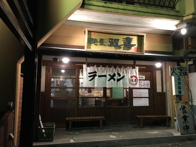 麺屋 双喜