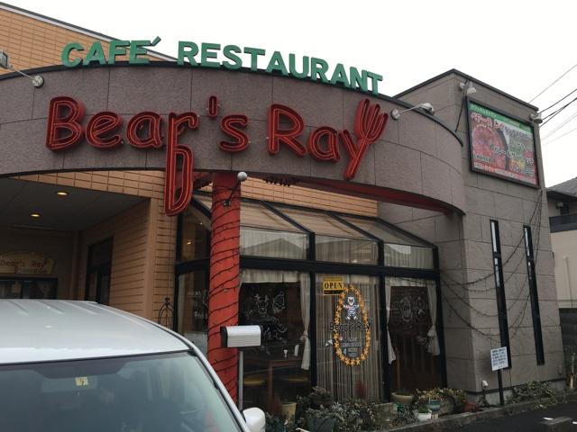 ベアーズレイ (Bear's Ray)