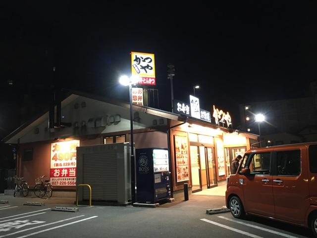 かつや前橋元総社店外観