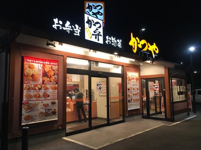 かつや 前橋元総社店