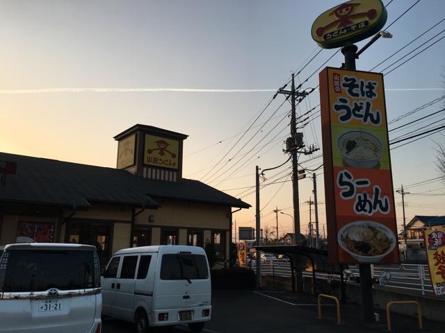 山田うどん 小島田町店