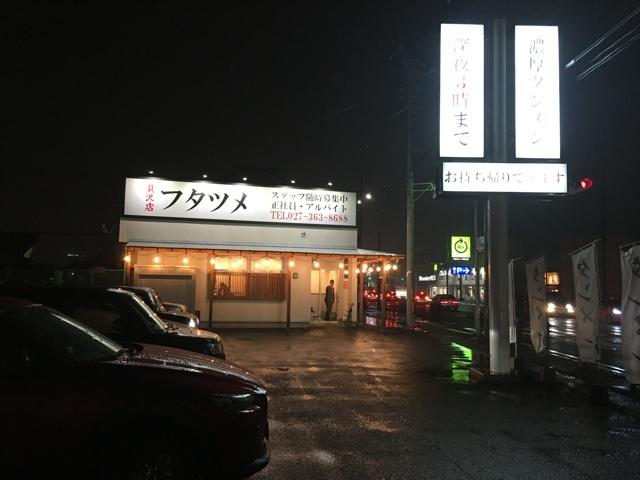 極濃湯麺フタツメ貝沢店