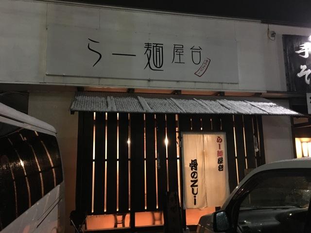 骨のzui