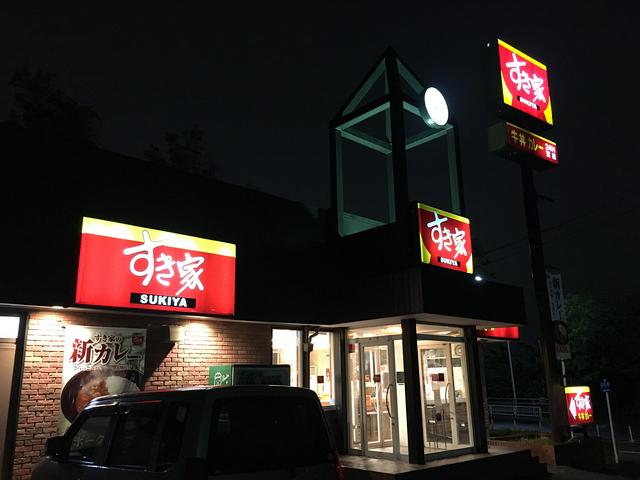 すき家 前橋中央店