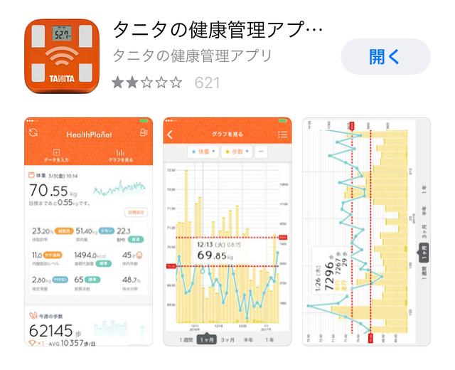 タニタのアプリ・ヘルスプラネット