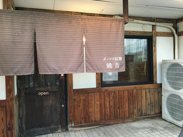 ガッツリ拉麺 鍛吉