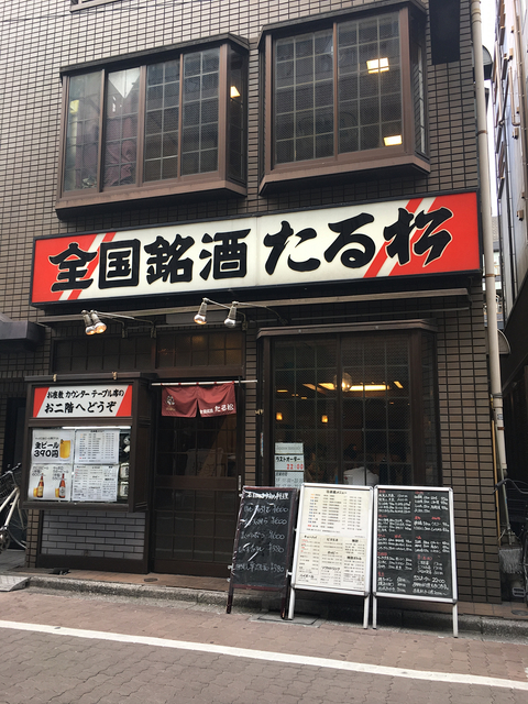 全国銘酒 たる松 上野店