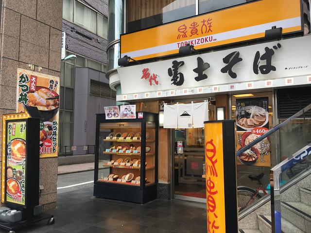 名代 富士そば 西武新宿店