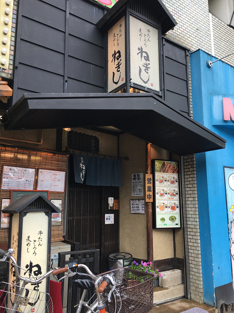 ねぎし歌舞伎町店