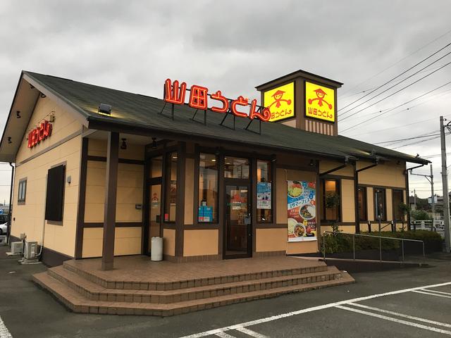 山田うどん小島田町店