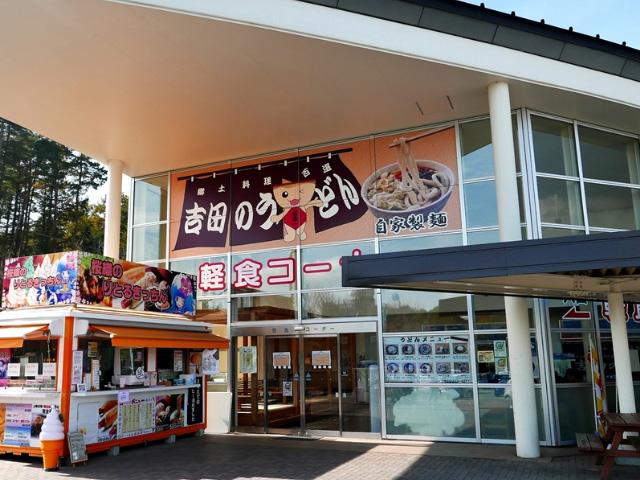 道の駅富士吉田軽食コーナー