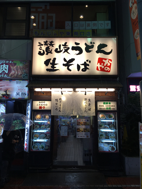 かのや新宿東南口店