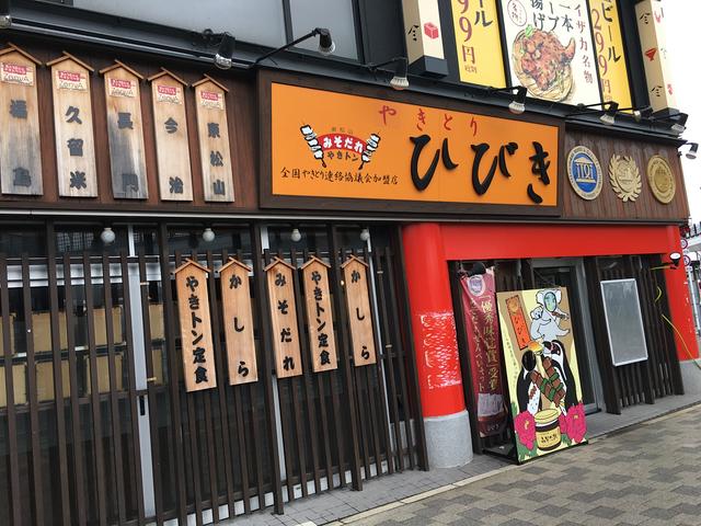 やきとりひびき東松山駅前本店