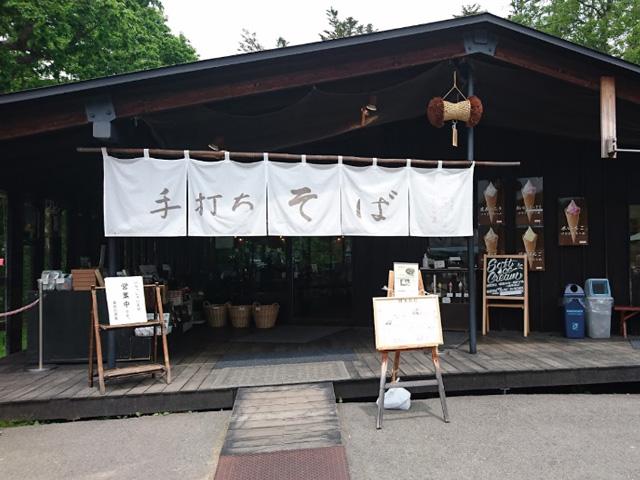 奥社の茶屋