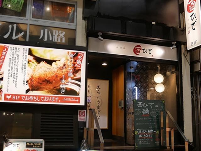 酉ひで 横浜西口店