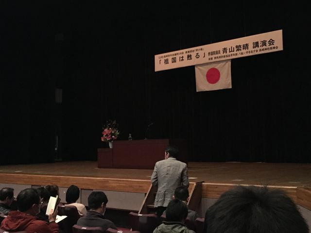 青山繁晴講演会
