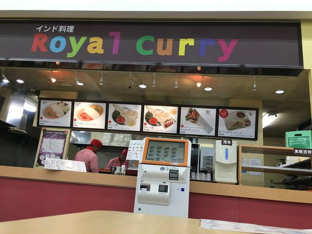 ROYAL CURRY 高崎店