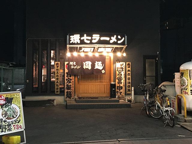 環七ラーメン 周麺 (しゅうめん)