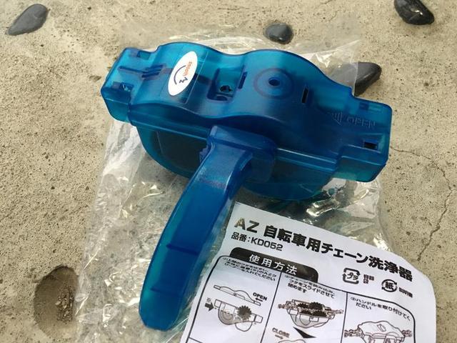 AZ 自転車チェーン洗浄器