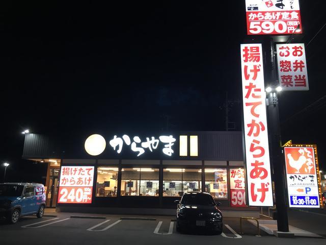 からやま 前橋元総社店