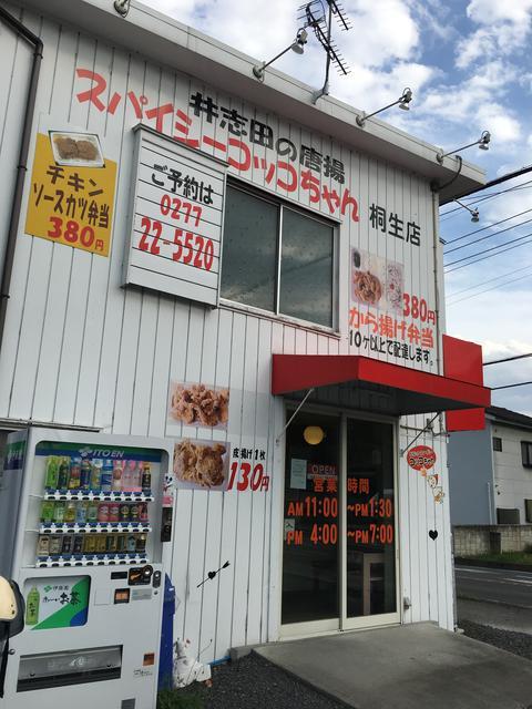 スパイシーコッコちゃん桐生店