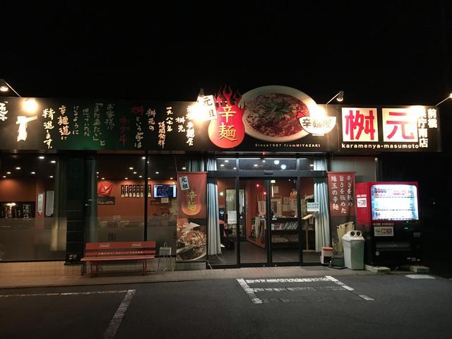 桝元 前橋県庁南店