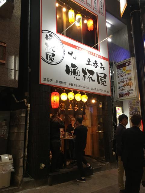 晩杯屋渋谷道玄坂店