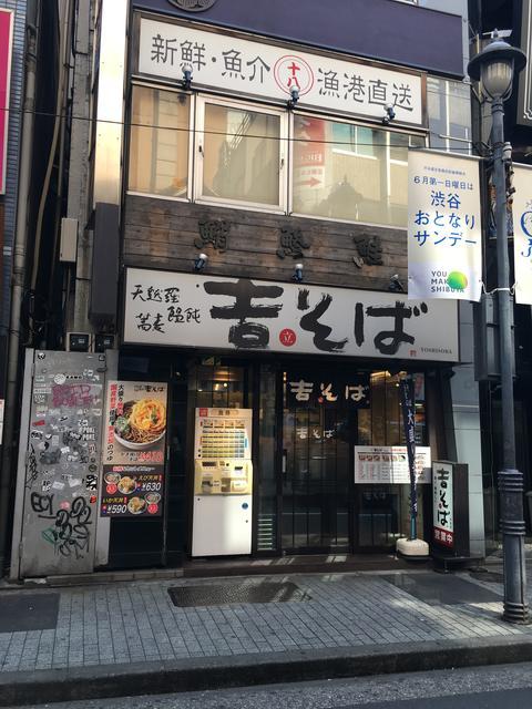吉そば渋谷店