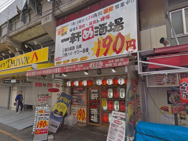 一軒め酒場 上野アメ横店
