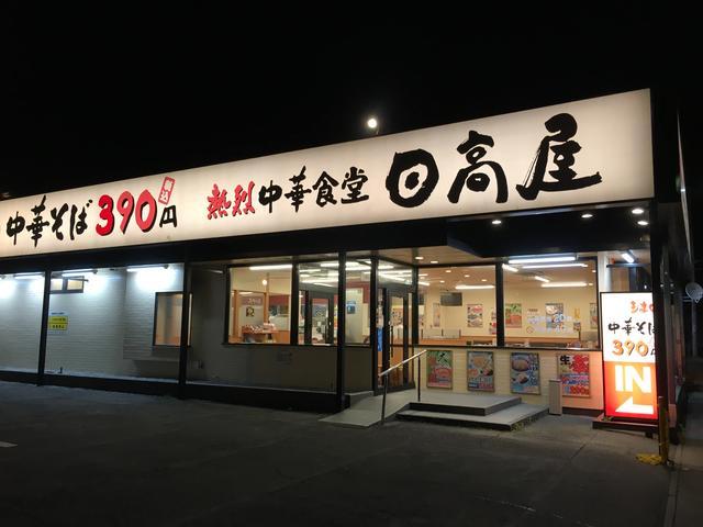 日高屋熊谷桜町店