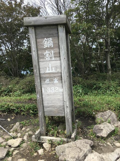 鍋割山 1332m