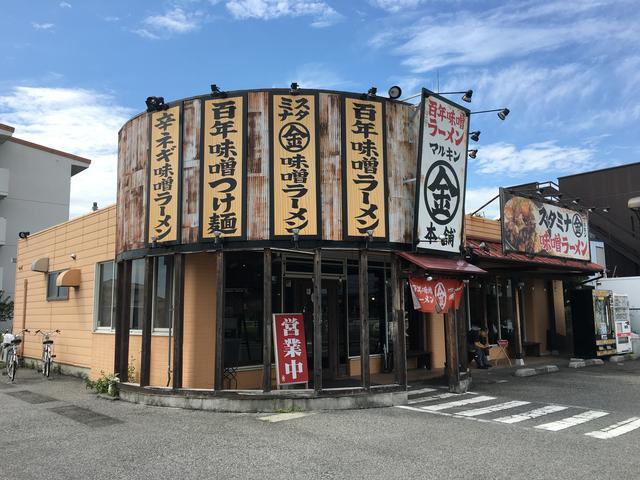 百年味噌ラーメンマルキン本舗 高崎店