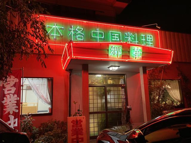 本格中国料理 郷華