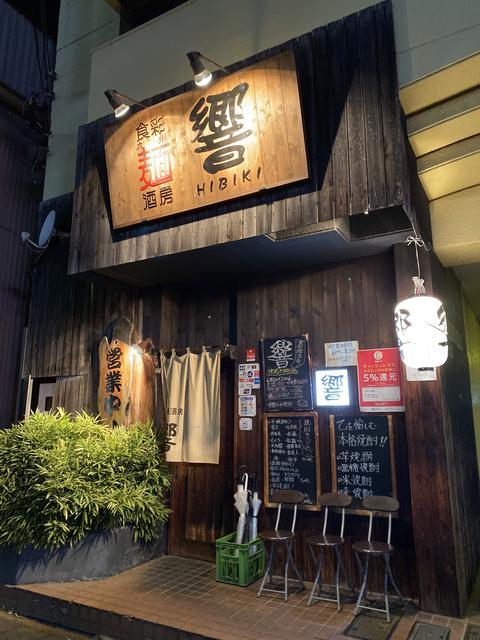 食彩麺酒房 響