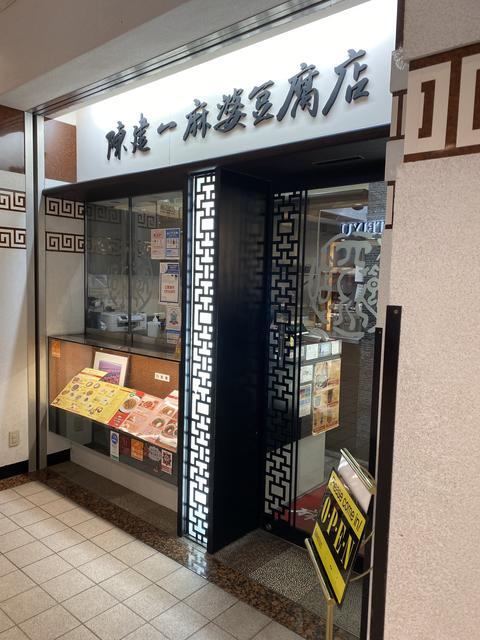 陳建一 麻婆豆腐店 みなとみらい店
