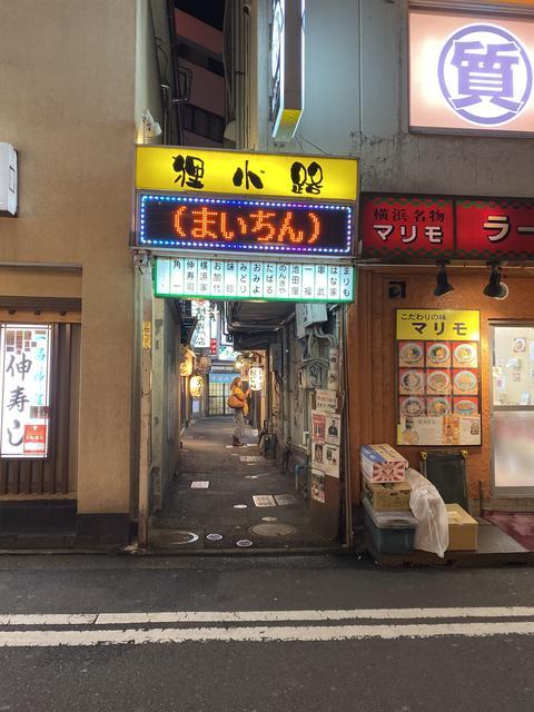 横浜駅そばの狸小路