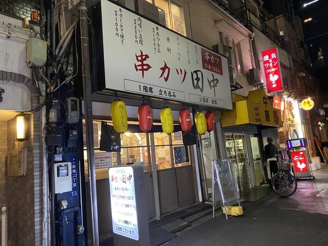 立ち呑み串カツ田中 新橋店