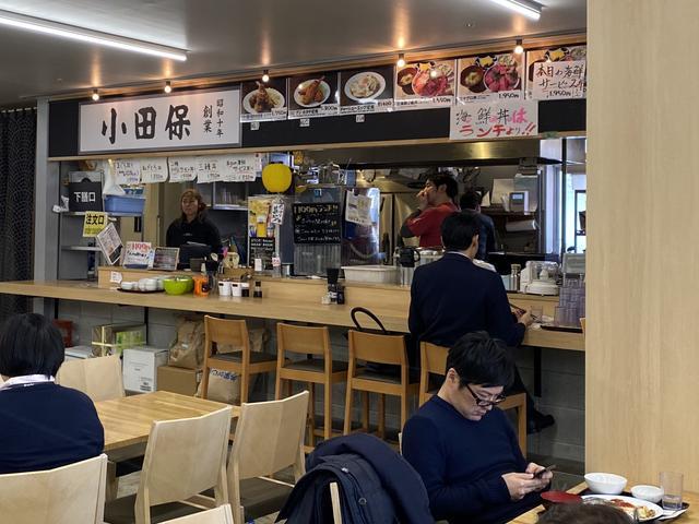 小田保(おだやす)築地店