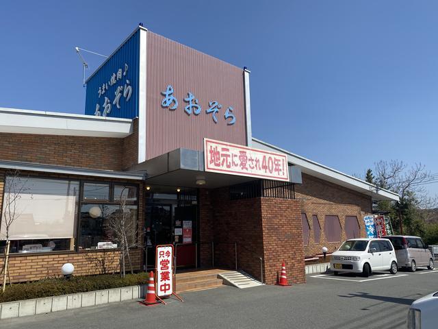 あおぞら渋川バイパス店