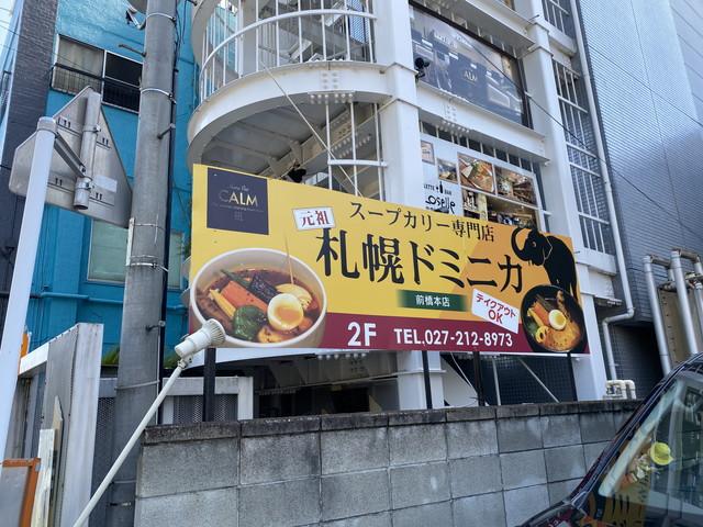 スープカリー専門店 元祖 札幌ドミニカ 前橋店