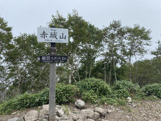 黒檜山山頂到着