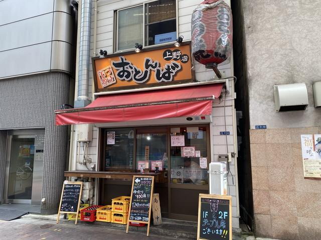 おとんば 上野店