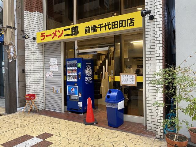 ラーメン二郎 前橋千代田町店