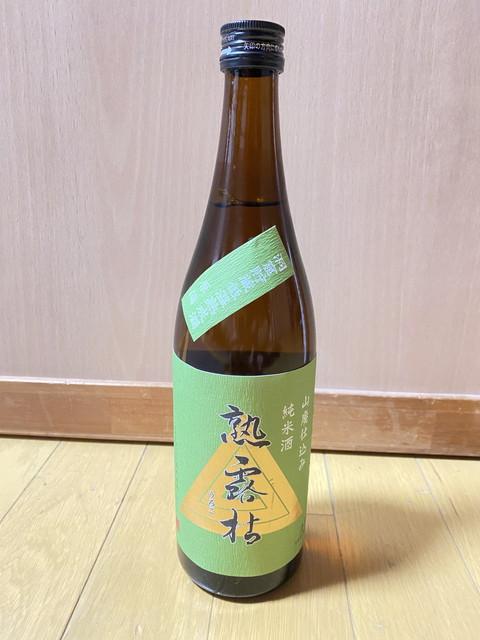 熟露枯(うろこ)山廃純米原酒