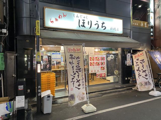 しんじゅくほりうち 新橋店